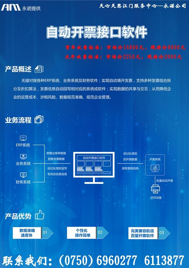 万鸿自动开票接口软件2019 4 22_副本.jpg